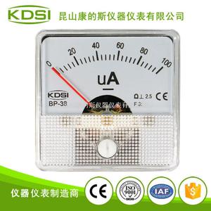 小型直流指針式電流表BP-38 DC100uA