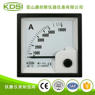 指針式交流電流表BE-72 AC5000/5A