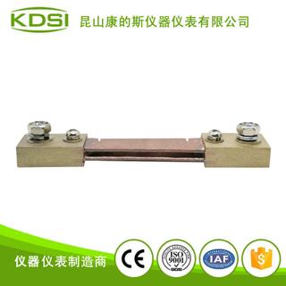 直流電流分流器FL-2 75mV 150A 0.2級