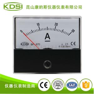 指針式機械電流表BP-670 DC75mV 75A