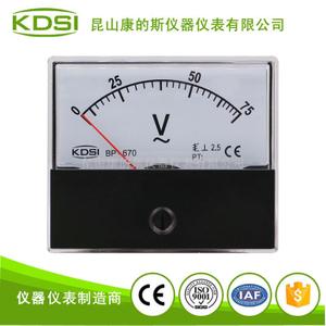 指針式交流電壓表 伏特表BP-670 AC75V