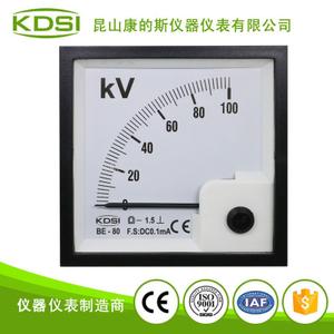 指針式直流電壓表BE-80 DC0.1mA 100KV